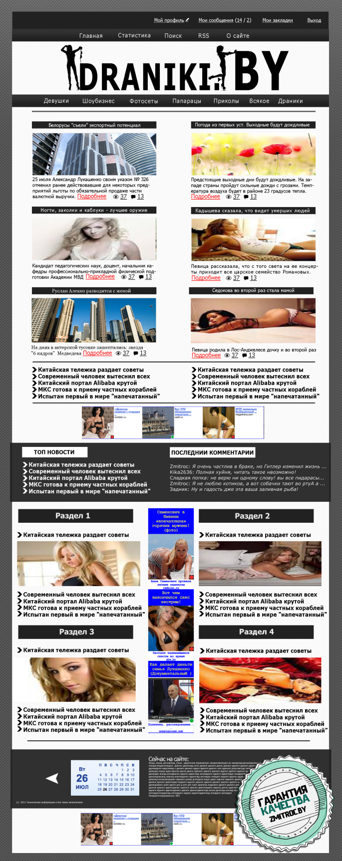 eroticheskie-znakomstva-krimskiy-razvlekatelniy-portal