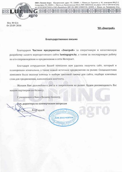 Договор на поддержку и продвижение сайта создание и продвижение сайта г.челябинск
